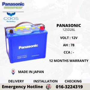 PANASONIC CAOS BLUE STANDARD 125D26L (JAPAN) CAR BATTERY